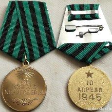 Militaria: MEDALLA CAPTURA DE KÖNIGSBERG. 1945. URSS-CCCP RUSIA COMUNISTA. RÉPLICA. Lote 143641890