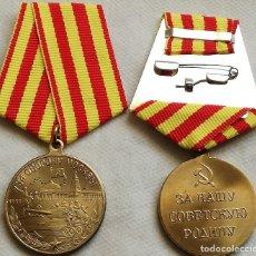 Militaria: MEDALLA DEFENSA DE MOSCÚ. 1944. URSS-CCCP RUSIA COMUNISTA. RÉPLICA. Lote 143642638