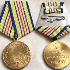 Militaria: MEDALLA DEFENSA DEL CÁUCASO. 1941. URSS-CCCP RUSIA COMUNISTA. RÉPLICA. Lote 143643338
