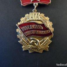 Militaria: MEDALLA GANADOR COMPETICION SOCIALISTA. AÑO 1973. URSS. SIGLO XX. Lote 154017134