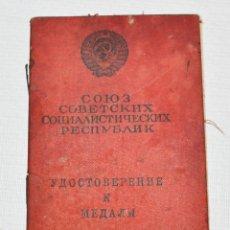 Militaria: PAPEL PARA MEDALLA POR EL SERVICIO DE COMBATE .2081925 .MASHYTIN I.I.URSS. Lote 158699966