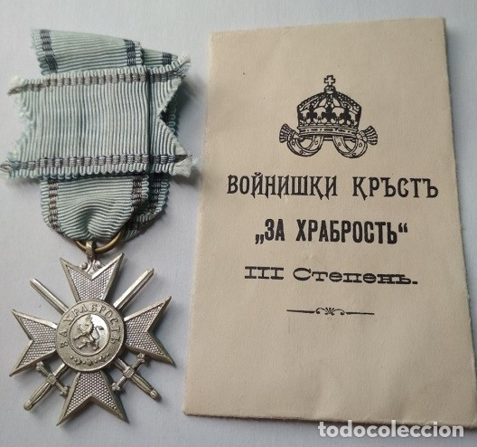 Militaria: MEDALLA BULGARA AL VALOR 3ª CLASE. GUERRA BALCANES. 1912/13. 100% ORIGINAL - Foto 2 - 173575920