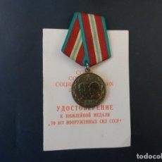 Militaria: EN VENTA DIRECTA CONCESION Y MEDALLA 70 ANIVERSARIO DE LA FUNDACION DEL EJERCITO ROJO. URSS. AÑO 191. Lote 177823168