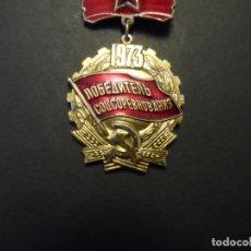 Militaria: MEDALLA GANADOR COMPETICION SOCIALISTA. AÑO 1973. URSS. SIGLO XX. Lote 178656371