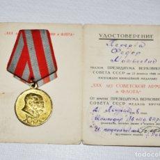 Militaria: URSS RUSIA MEDALLA 30 ANIVERSARIO FUERZAS ARMADAS SOVIÉTICAS CON DOCUMENTO DE ENTREGA AÑO 1949. Lote 179551910