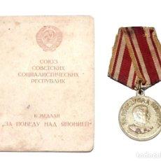 Militaria: DOC Y MEDALLA DE LA UNIÓN SOVIETICA DE LA VICTORIA SOBRE EL JAPON WWII. Lote 190007728