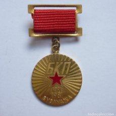 Militaria: BULGARIA: MEDALLA CONMEMORATIVA DEL 90 ANIVERSARIO MANIFIESTO SOCIALISTA BÚLGARO. 1891 - 1981. Lote 191006163