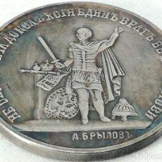 Militaria: RÉPLICA MEDALLA 1812-1912. GUERRAS NAPOLEÓNICAS. RUSIA IMPERIAL. ZAR ALEJANDRO I – NICOLÁS II. Lote 191355037