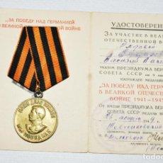 Militaria: MEDALLA DE LA VICTORIA SOBRE ALEMANIA EN LA GRAN GUERRA PATRIÓTICA 1941-1945.GYDENKO .URSS. Lote 191632865
