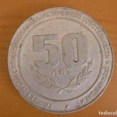 Militaria: URSS MEDALLON CONMEMORATIVO 50 AÑOS DE OBJSS. Lote 197873338