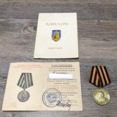Militaria: MEDALLA DE VICTORIA SOBRE ALEMANIA CON DOCUMENTO. Lote 198143016