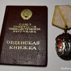 Militaria: MEDALLA DE PLATA RUSIA.ORDEN DEL HONOR CON CERTIFICADO DE CONCESION DEL AÑO 1971. Lote 198604836