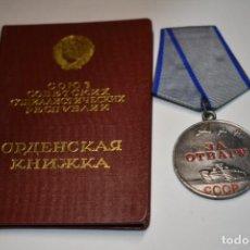 Militaria: MEDALLA DE PLATA RUSIA.AL VALOR CON CERTIFICADO DE CONCESION ORIGINAL DE 1951.. Lote 198604992