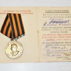 Militaria: MEDALLA DE LA VICTORIA SOBRE ALEMANIA EN LA GRAN GUERRA PATRIÓTICA 1941-1945.AFANACIEV .URSS. Lote 203915203