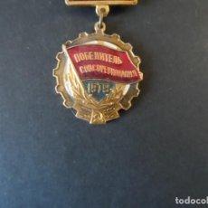 Militaria: MEDALLA GANADOR COMPETICION SOCIALISTA. AÑO 1979. URSS. SIGLO XX. Lote 212406427