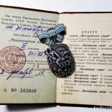 Militaria: MEDALLA DE PLATA A LA MATERNIDAD DE 3ª CLASE DE RUSIA CON CERTIFICADO DE CONCESION DE 1957. Lote 212556532