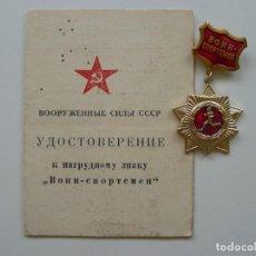 Militaria: URSS MEDALLA DEPORTIVA DE EJERCITO SOVIÉTICO (CON CERTIFICADO). Lote 215763366
