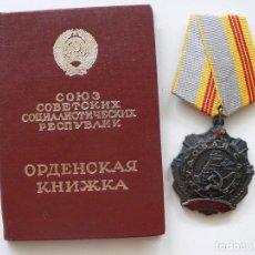 Militaria: URSS ORDEN SOVIÉTICO (PLATA) DE LA GLORIA DEL TRABAJO CON CERTIFICADO. Lote 215955935