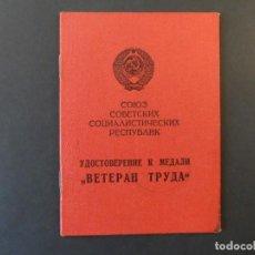 Militaria: CONCESION MEDALLA SOVIETICA VETERANO EN EL TRABAJO. URSS. SIGLO XX. AÑO 1981. Lote 219103120