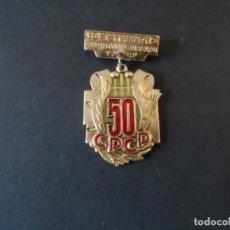 Militaria: MEDALLA 50 AÑOS CREACCION DE LA UNION SOVIETICA. URSS. SIGLO XX. Lote 220134166
