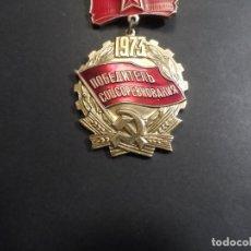 Militaria: MEDALLA GANADOR COMPETICION SOCIALISTA. AÑO 1973. URSS. SIGLO XX. Lote 220258840
