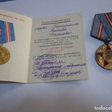 Militaria: MEDALLA 50 ANIVERSARIO DEL EJÉRCITO ROJO. INCLUYE CERTIFICADO.. Lote 220701253