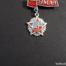 Militaria: MEDALLA 9??? - 9 MAYO DIA DE LA VICTORIA SOBRE ALEMANIA. GUERRA PATRIA. URSS. SIGLO XX. Lote 235124240