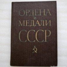 Militaria: ORDENES Y MEDALLAS DEL ÁLBUM DE LIBROS DE LA URSS, POR KOLESNIKOV Y ROZHKOV 1983 - UNIÓN SOVIÉTICA. Lote 240468730