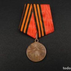 Militaria: ANTIGUA MEDALLA RUSIA IMPERIAL CAMPAÑA DE JAPON. Lote 240481235