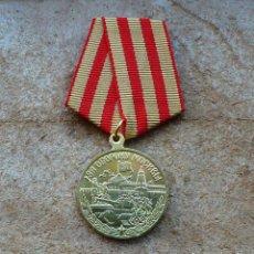 Militaria: MEDALLA DE DEFENSA DE MOSCÚ. Lote 252598560