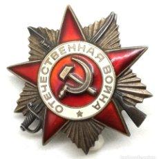 Militaria: RUSIA. ORDEN DE LA GRAN GUERRA PATRIA 2º GRADO.. Lote 255936850
