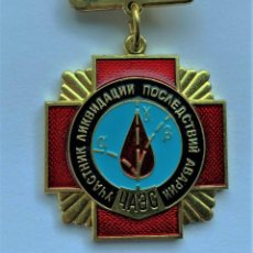 Militaria: URSS CHERNOBIL LIQUIDADOR 1986 MEDALLA SOVIETICA OTORGADA A LOS LIQUIDADORES DEL DESASTRE NUCLEAR. Lote 259886520