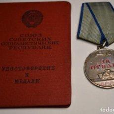 Militaria: MEDALLA DE PLATA RUSIA.AL VALOR CON CERTIFICADO DE CONCESION ORIGINAL DE 1951.. Lote 262122945