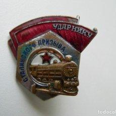 Militaria: URSS DISTINTIVO FERROVIARIO SOVIÉTICO LLAMAMIENTO DE STALIN (BRONCE, ESMALTE AL FUEGO). SIN TUERCA.. Lote 266377443
