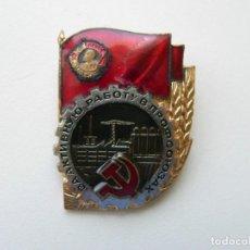Militaria: URSS CONDECORACION DE LOS SINDICATOS SOVIETICOS (NUMERADA). Lote 267520099