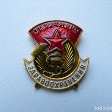 Militaria: URSS DISTINTIVO DE SANIDAD PUBLICA (MÉDICOS). Lote 268775809