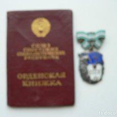 Militaria: URSS ORDEN GLORIA A LA MADRE DE 2ª CLASE CON DOCUMENTO DE CONCESIÓN. Lote 268992094