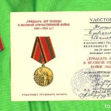 Militaria: MEDALLA SOVIÉTICA POR EL XXX ANIVERSARIO DE LA VICTORIA SOBRE ALEMANIA Y CONCESIÓN DE LA MISMA. Lote 276172458