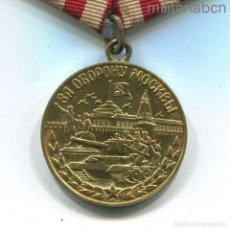 """Militaria: URSS UNIÓN SOVIÉTICA. MEDALLA POR LA DEFENSA DE MOSCÚ. МЕДАЛЬ """"ЗА ОБОРОНУ МОСКВЫ"""". Lote 279404663"""
