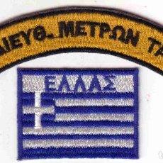 Militaria: PARCHE POLICÍA. UNIDAD ESPECIAL DE POLICIA (GRECIA). Lote 63791763