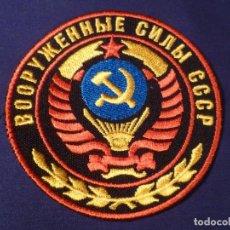 Militaria: ESCUDO PARCHE DE LAS FUERZAS ARMADAS DE LA URSS - BORDADO EN TELA. RUSO, SOVIÉTICO.. Lote 125263618