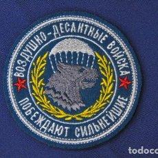 Militaria: RUSIA. FEDERACIÓN RUSA. INSIGNIA DE TELA DE PARACAIDISTA.. Lote 218493633