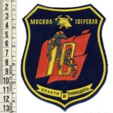 Militaria: MOCKBA - MOSCÚ - RUSIA - PARCHE - BOMBERO. Lote 170975694
