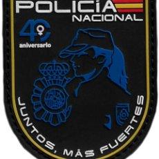 Militaria: POLICÍA NACIONAL CNP JUNTOS MAS FUERTES 40 ANIVERSARIO MUJERES POLICÍA PARCHE INSIGNIA EB01431. Lote 207102478