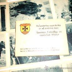 Militaria: COLECCION ENTERA DE POSTALES SIN ESTRENAR, DIVISION AZUL. Lote 32273678