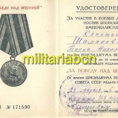 Militaria: URSS UNIÓN SOVIÉTICA. CONJUNTO DE TRES CONCESIONES DE MEDALLAS DE LA 2ª GUERRA MUNDIAL: . Lote 38044602