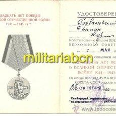 Militaria: URSS UNIÓN SOVIÉTICA. CONJUNTO DE 7 CONCESIONES DE MEDALLAS DE UN MIEMBRO DEL KGB.. Lote 38044839
