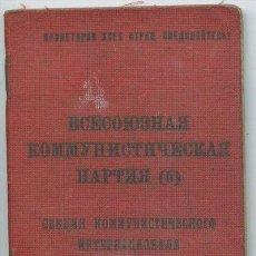 Militaria: URSS UNIÓN SOVIÉTICA. CARNET DE MIEMBRO DEL PARTIDO COMUNISTA DE LA URSS. 1942. CON FOTOGRAFÍA.. Lote 38052237