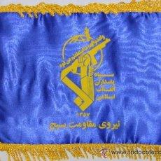 Militaria: BANDERIN PASDARAN DE COMBATE DE LAS FUERZAS ARMADAS DE IRAN. Lote 41514659