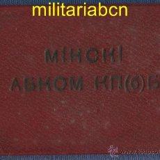 Militaria: UNIÓN SOVIÉTICA. URSS. CARNET DE MIEMBRO DEL PARTIDO COMUNISTA DE LA URSS. MINSK. 1940. CON FOTO. Lote 47896473